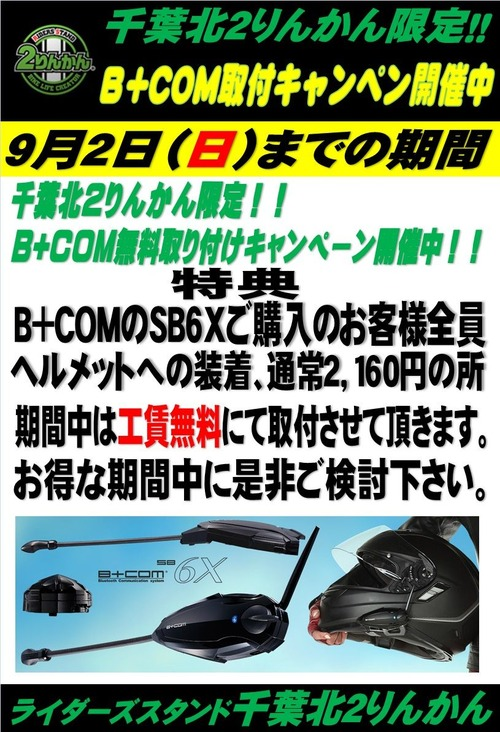 B+COMキャンペーン