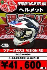 特価TC-vision