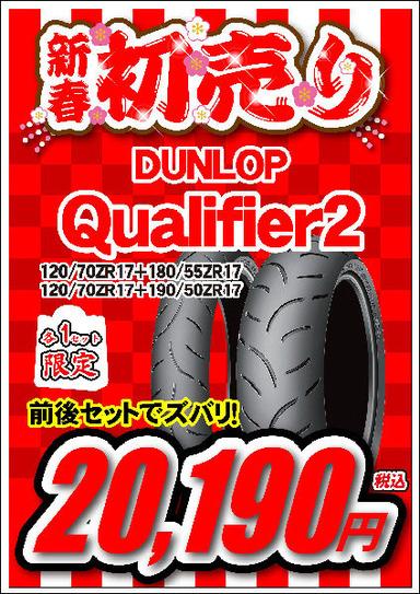 初売り_QUALIFIER2_L