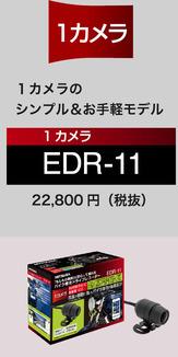 EDR-11