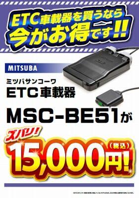 岡山 倉敷 福山 バイク車検 バイク任意保険 ETC08 (3)