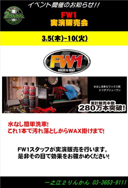 FW1イベ