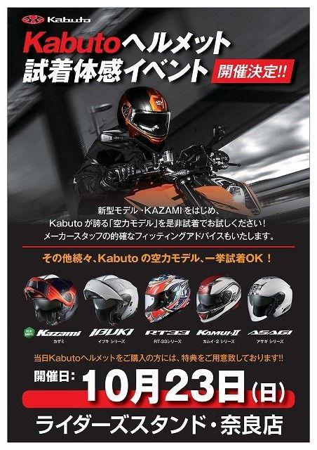 OGK kabuto カブト 奈良 2りんかん ヘルメット