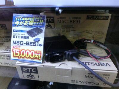 岡山 倉敷 福山 バイク車検 バイク任意保険 ETC08 (4)
