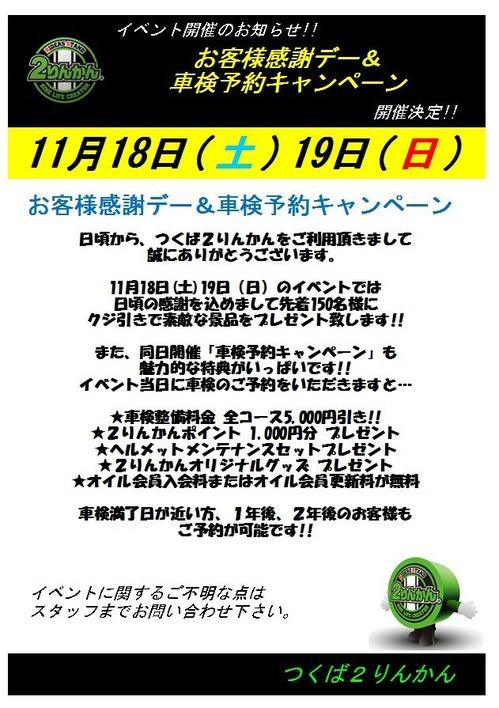 1118車検イベント