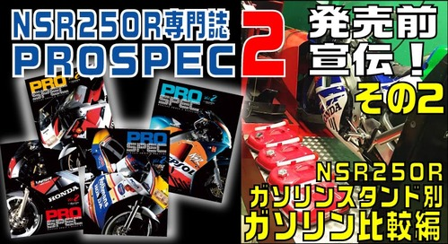 ★PROSPEC2-2 横長