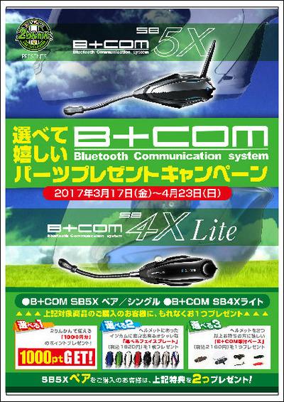 BCOMキャンペーン_A3_L
