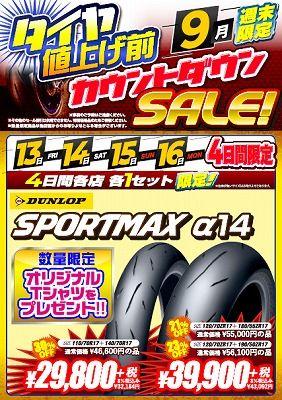 岡山 倉敷 福山 バイク車検 バイク任意保険 タイヤ0914 (3)