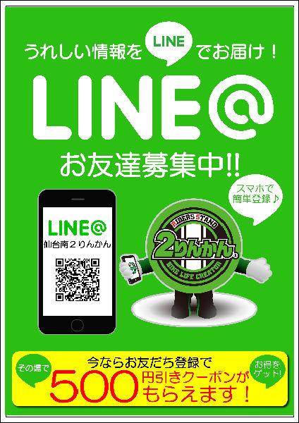 LINEポ~1