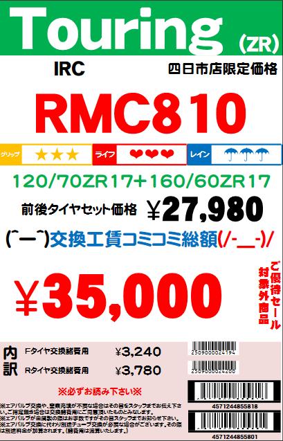 RMC81012070ZR1716060ZR17