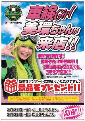 18Y02車検GIRL_関西_L[1]