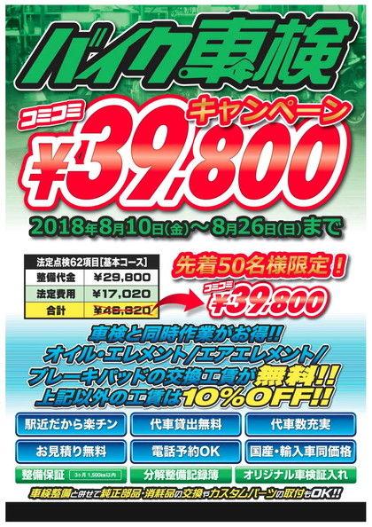 車検コミコミ¥39800