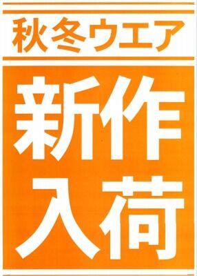 岡山 倉敷 福山 バイク車検 バイク任意保険 冬物ウェア3 (1)