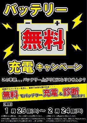 岡山 倉敷 福山 バイク車検 バイク任意保険 バッテリー