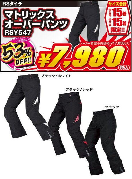 RSY547