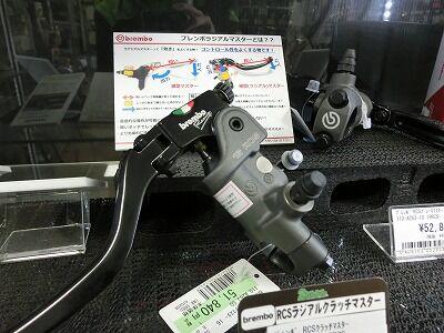 岡山 倉敷 福山 バイク車検 バイク任意保険 ブレンボ (1)