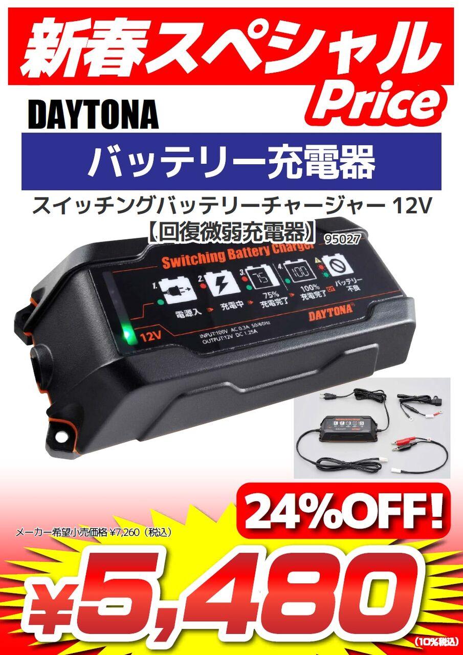 デイトナ充電器95027
