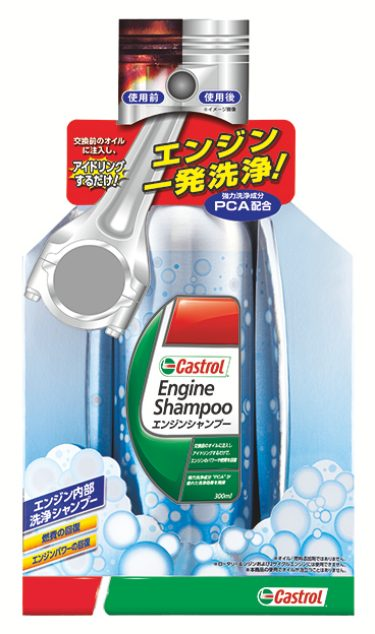 shampoo-engine_jpg_img_375_medium