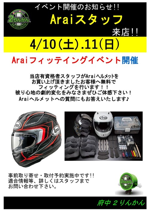 Arai04100411POP_page-0001