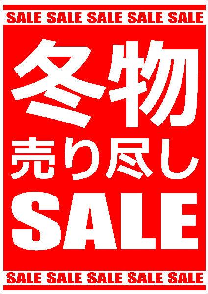 138_冬物売り尽しSALE_L