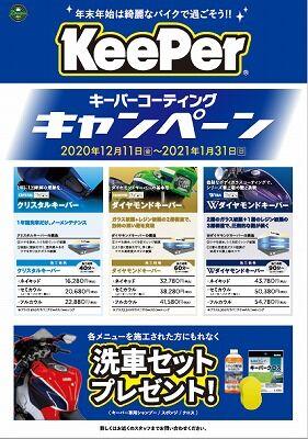 岡山 倉敷 福山 バイク車検 バイク任意保険 KeePer10 (1)