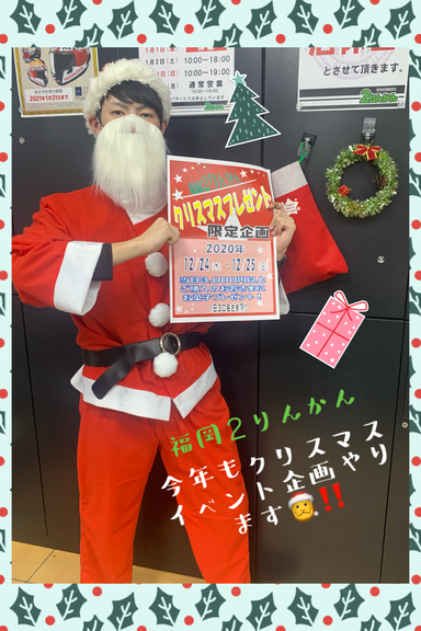 クリスマスpng