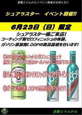 岡山 倉敷 福山 バイク車検 バイク任意保険 シュアラスター