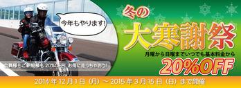 201411_daikanshasai