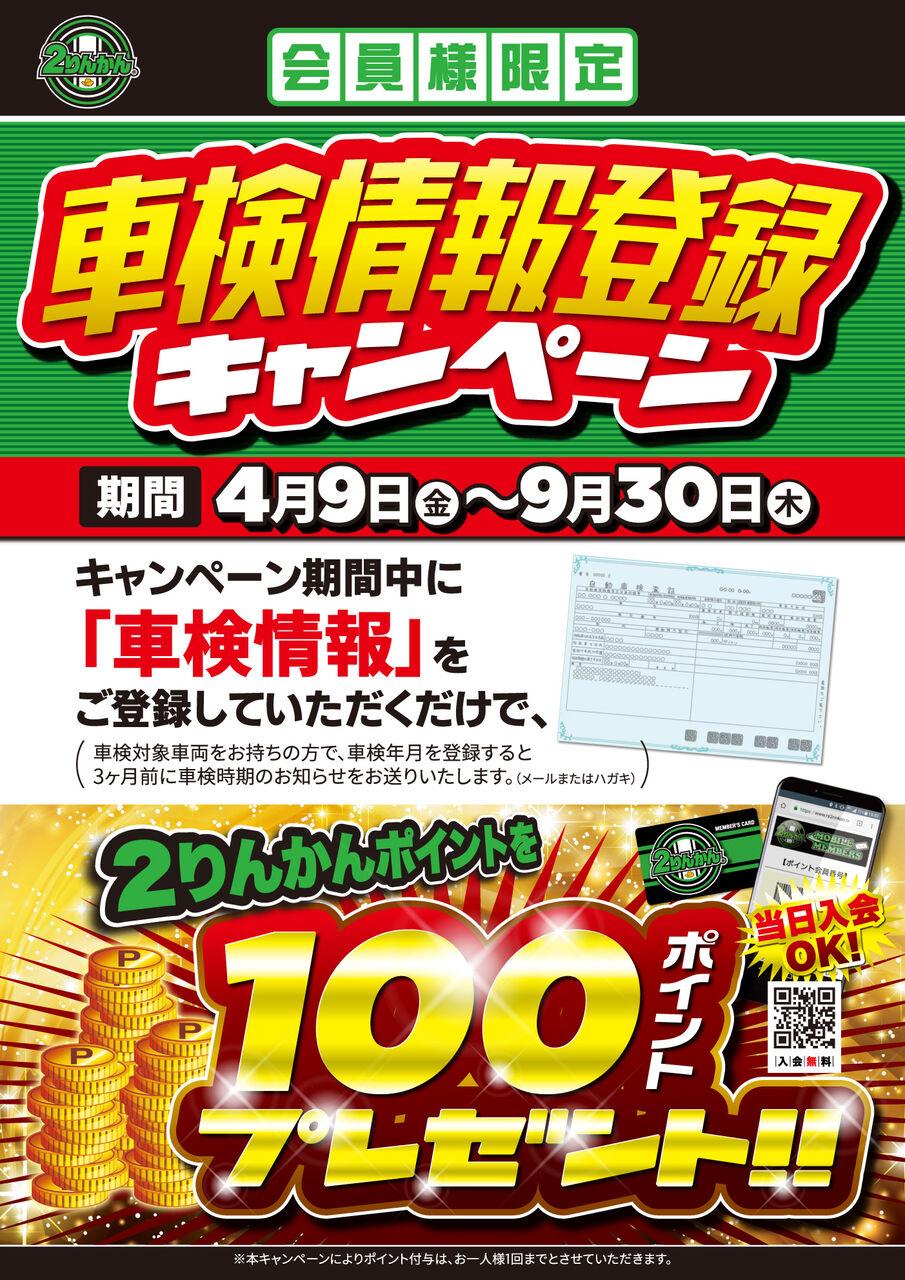 21y0409-0930_2rinkan-Campaign_Shaken-Touroku