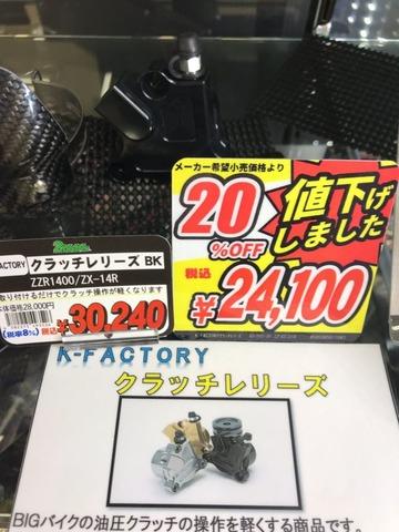 ZZR1400 くらっちれりーず
