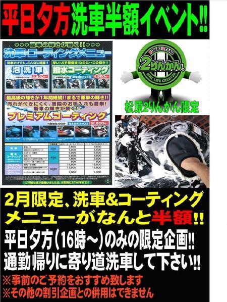 松原2りんかん バイク 洗車 オートバイ用品店pg