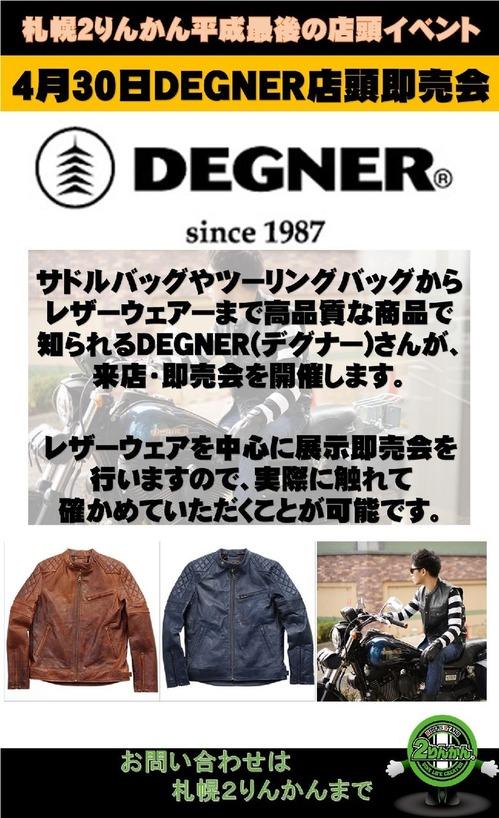 平成最後デグナー
