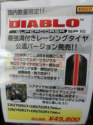 岡山 倉敷 福山 バイク車検 バイク任意保険 タイヤ26 (1)