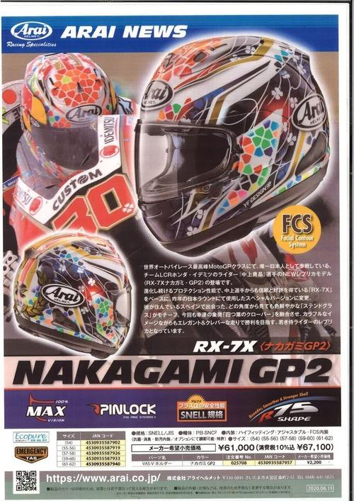 NAKAGAMI-GP2