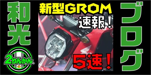 NEW-GROM-TOP