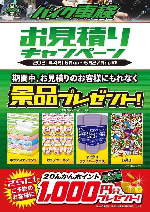 21y0416-0627_2rinkan-Campaign_Shaken