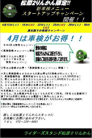 車検イベント4月