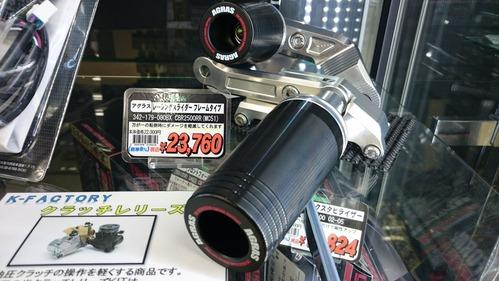 アグラスCBR250RR用スライダー