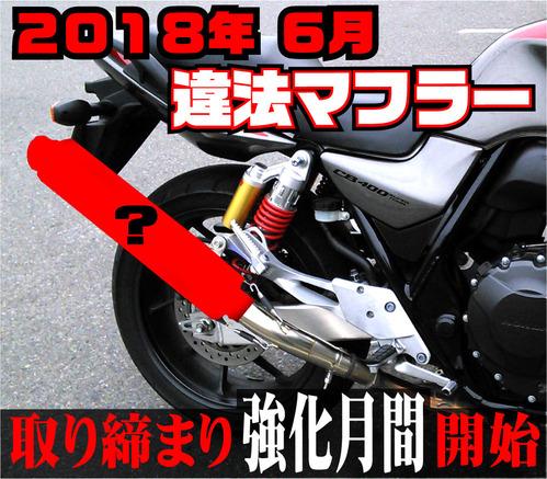 マフラー違法 取り締まり月間201806