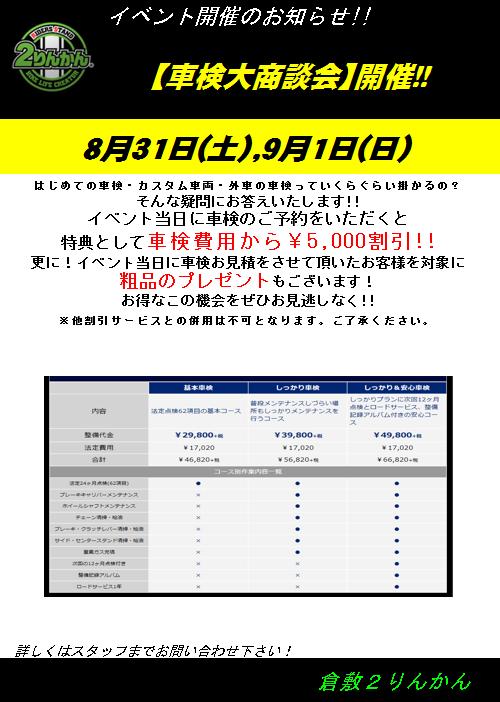 岡山 倉敷 福山 バイク車検 バイク任意保険 バッテリー0830 (1)