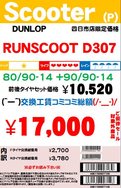 D307809014909014