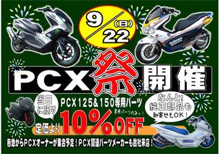 PCX祭 ポスター