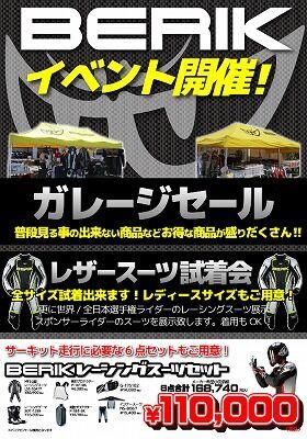 岡山 倉敷 福山 バイク車検 バイク任意保険 春夏ウェア30