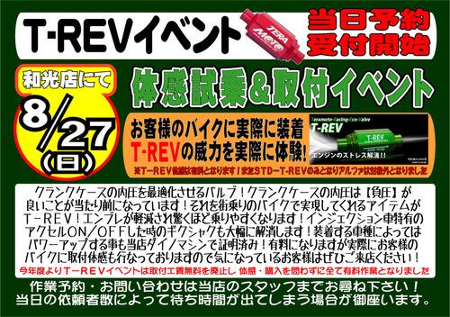 T-REVイベント02