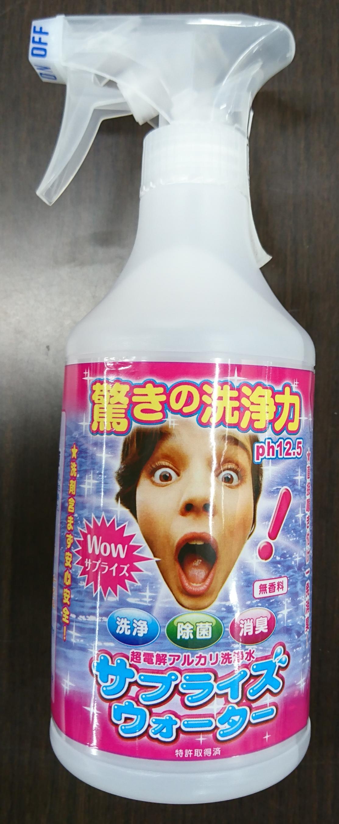 サプライズウォーターボトル
