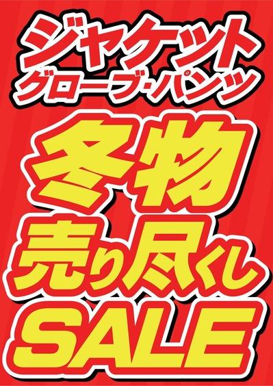 FW_UritsukushiA3