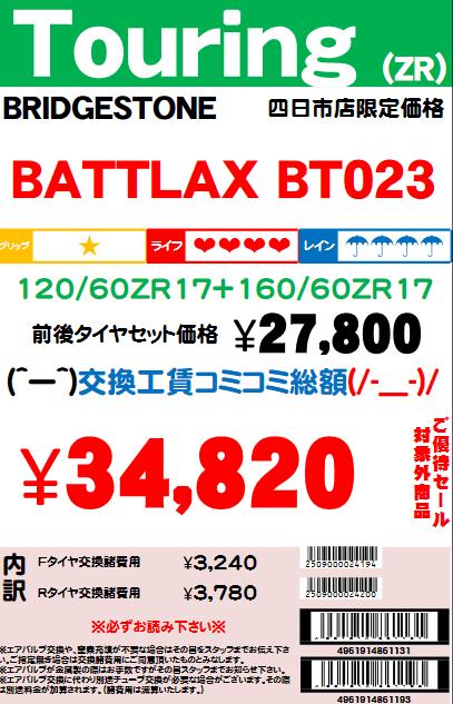 BT02312060ZR1716060ZR17