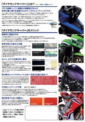 岡山 倉敷 福山 バイク車検 バイク任意保険 KeePer (1)