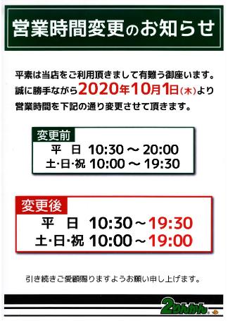 菊陽2りんかん営業時間変更