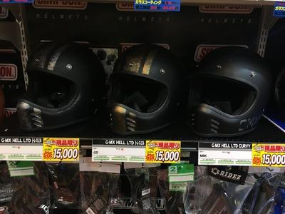 菊陽2りんかん特価ヘルメットセール (2)